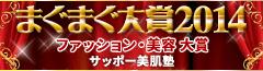 まぐまぐ大賞2014 ファッション・美容部門 大賞受賞メールマガジン