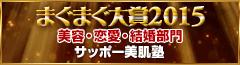 まぐまぐ大賞2015 美容・恋愛・結婚部門 入賞メルマガ